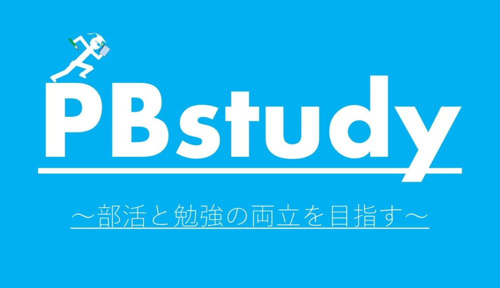 PBstudyは、なぜ『文武両道』ではなく『部活と勉強との両立』なのか?