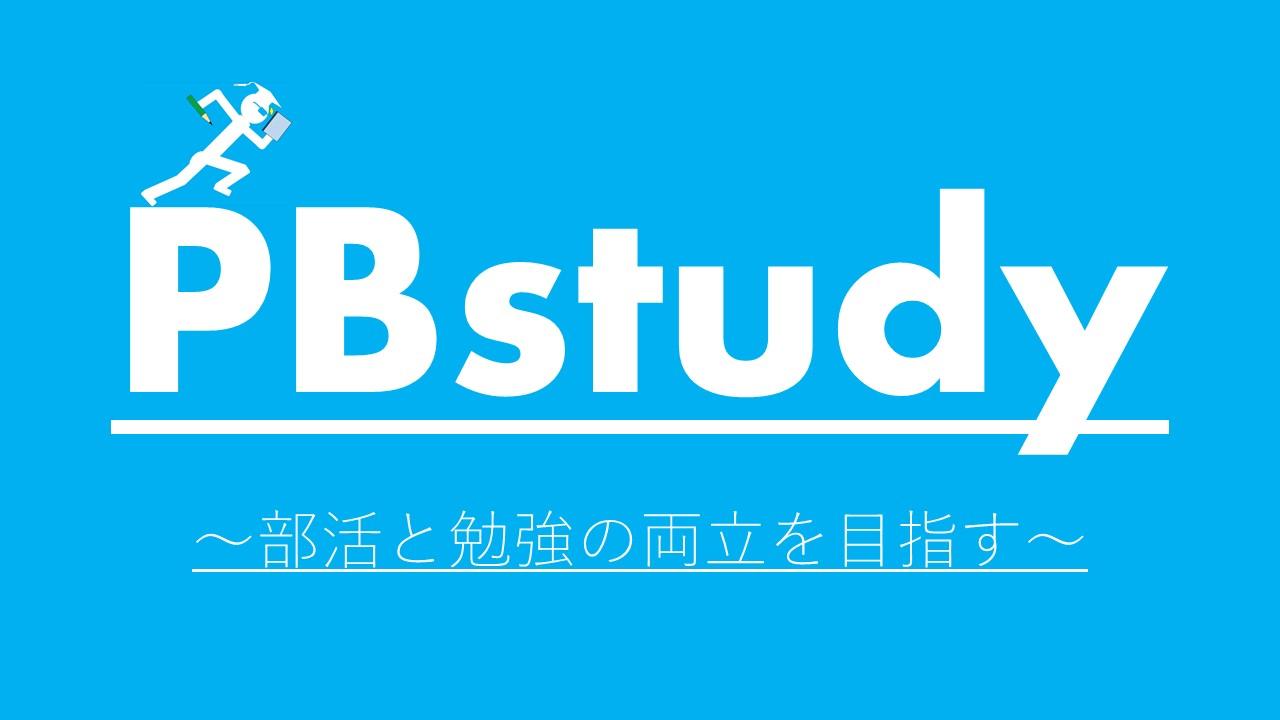 部活と勉強の両立を目指すオンライン学習塾PBstudy