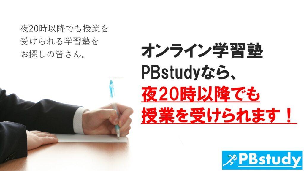 オンライン学習塾PBstudyなら、夜20時以降でも授業を受けられます。