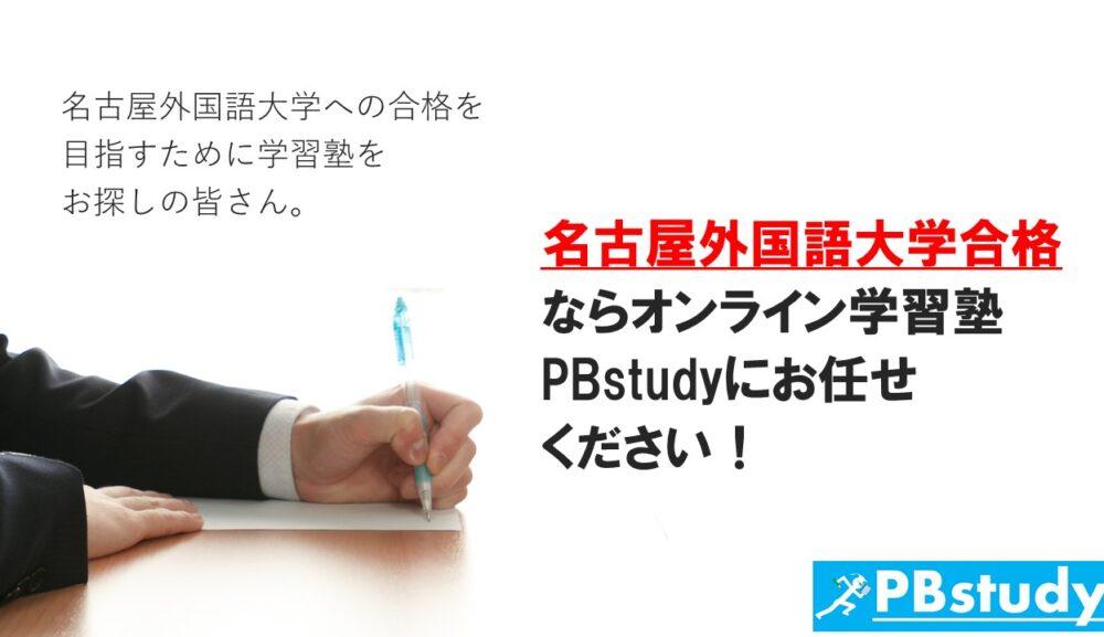 名古屋外国語大学に絶対合格したい高校生の皆さん!【オンライン学習塾PBstudyにお任せください!】
