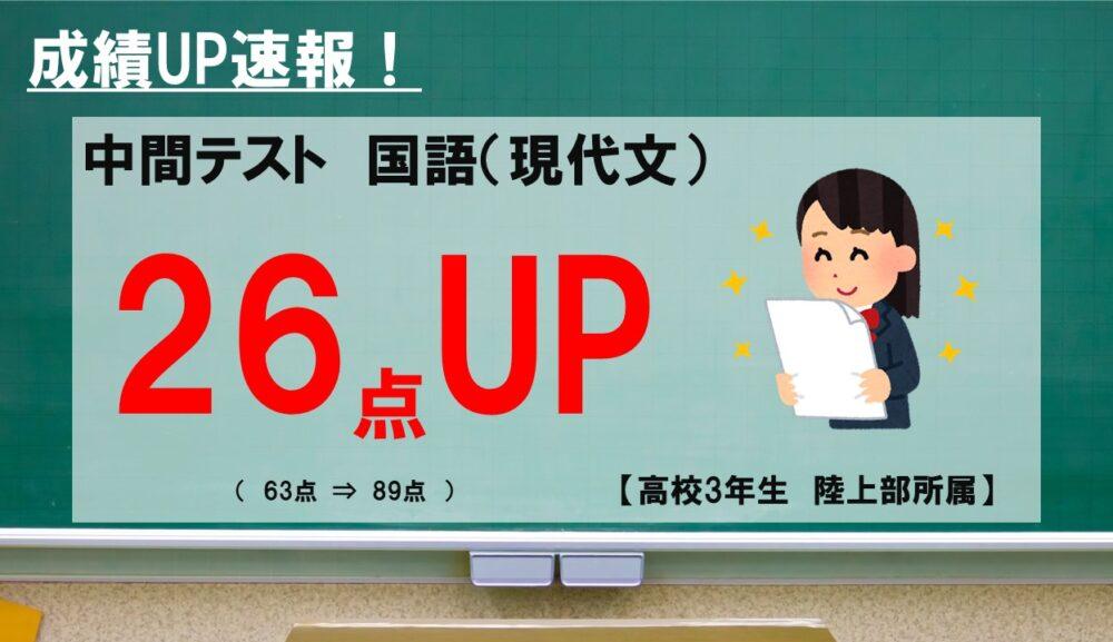 テスト成績UP速報!