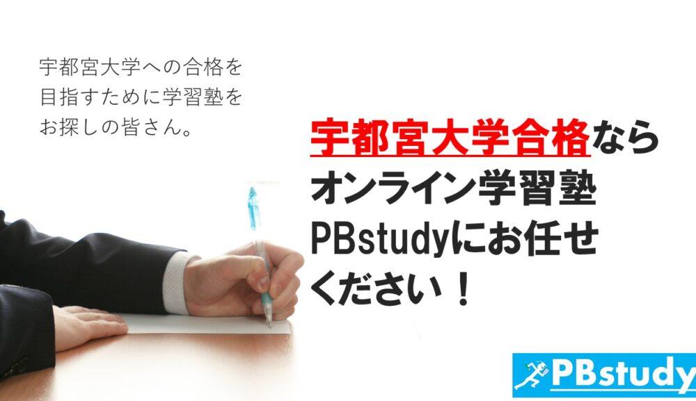 宇都宮大学に絶対合格したい高校生の皆さん!【オンライン学習塾PBstudyにお任せください!】