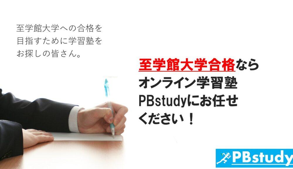 至学館大学に絶対合格したい高校生の皆さん!【オンライン学習塾PBstudyにお任せください!】