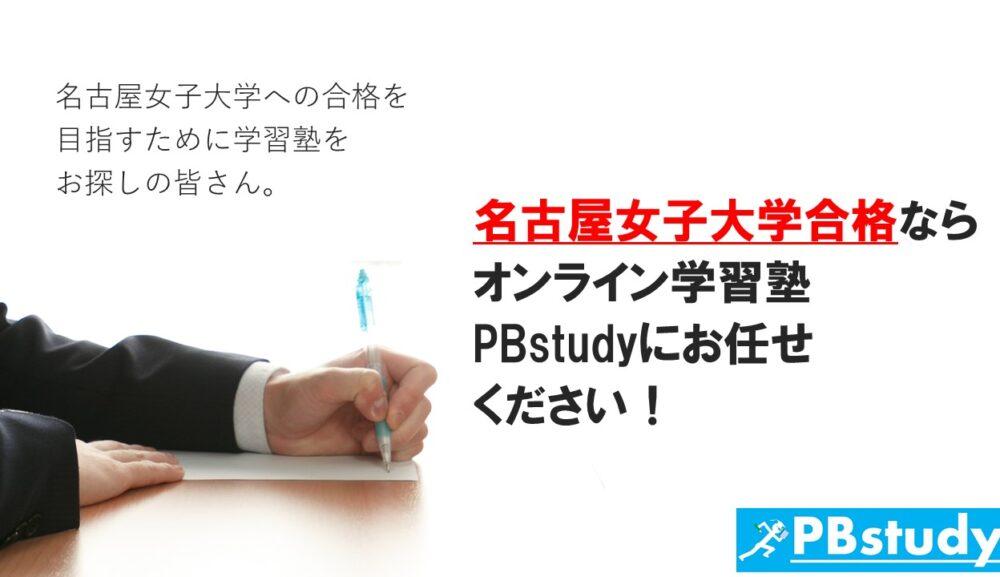 名古屋女子大学に絶対合格したい高校生の皆さん!【オンライン学習塾PBstudyにお任せください!】