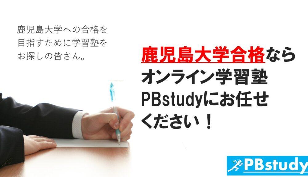 鹿児島大学に絶対合格したい高校生の皆さん!【オンライン学習塾PBstudyにお任せください!】