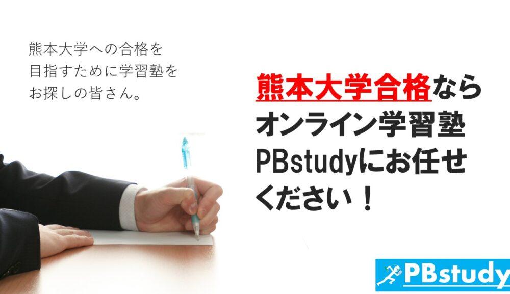 熊本大学に絶対合格したい高校生の皆さん!【オンライン学習塾PBstudyにお任せください!】