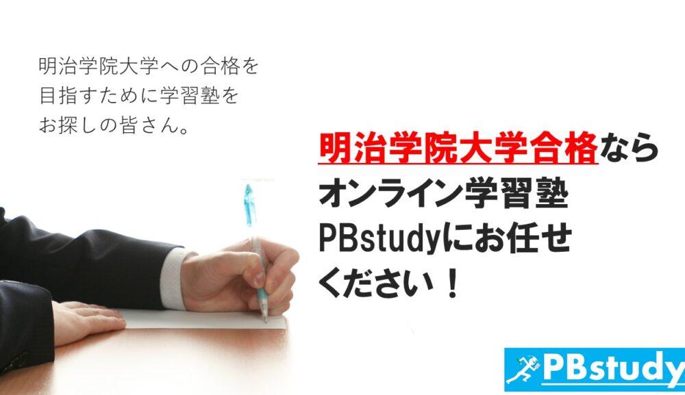 明治学院大学に絶対合格したい高校生の皆さん!【オンライン学習塾PBstudyにお任せください!】