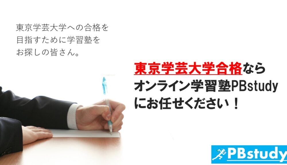 東京学芸大学に絶対合格したい高校生の皆さん!【オンライン学習塾PBstudyにお任せください!】