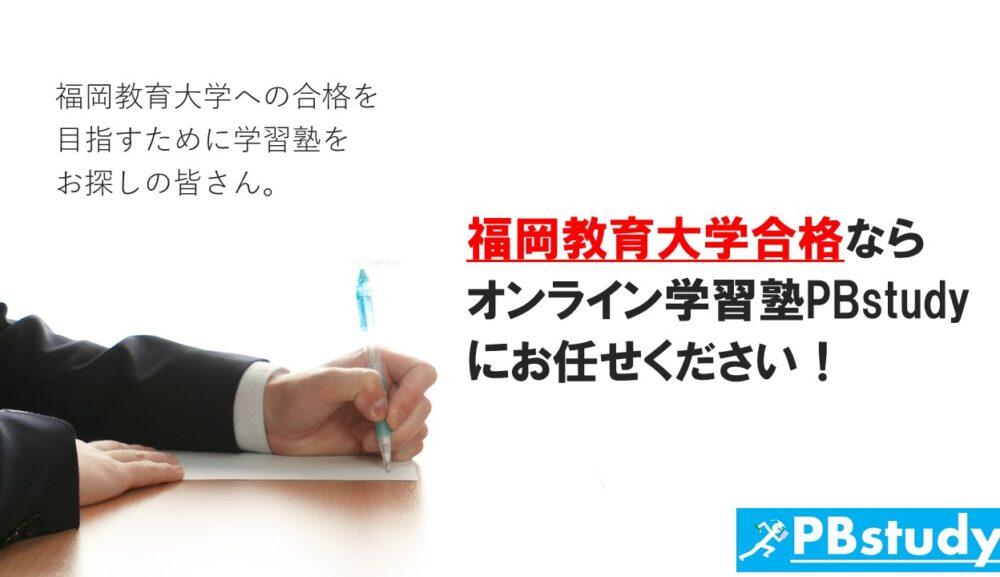 福岡教育大学に絶対合格したい高校生の皆さん!【オンライン学習塾PBstudyにお任せください!】