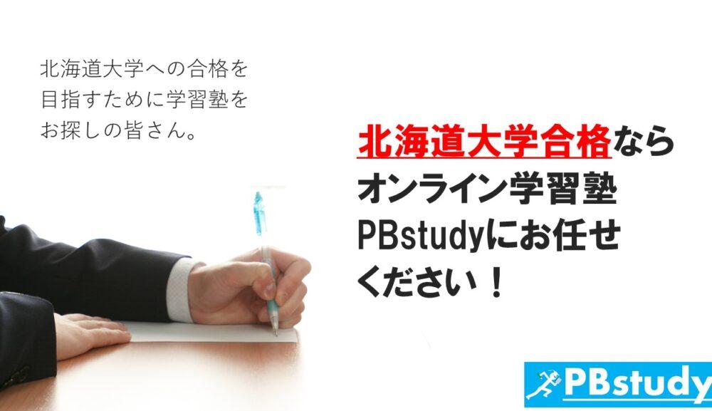 北海道大学に絶対合格したい高校生の皆さん!【オンライン学習塾PBstudyにお任せください!】