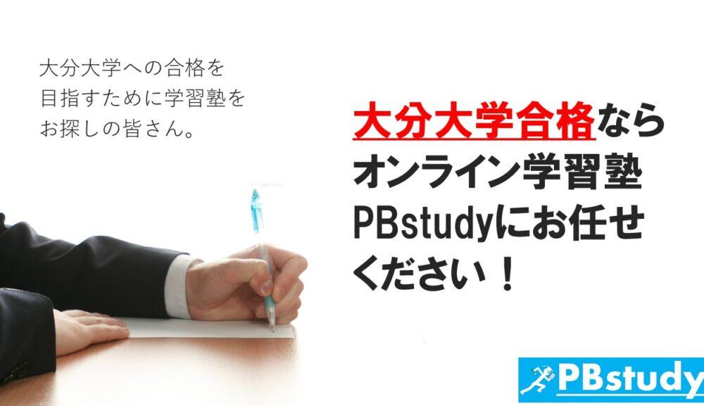 大分大学に絶対合格したい高校生の皆さん!【オンライン学習塾PBstudyにお任せください!】