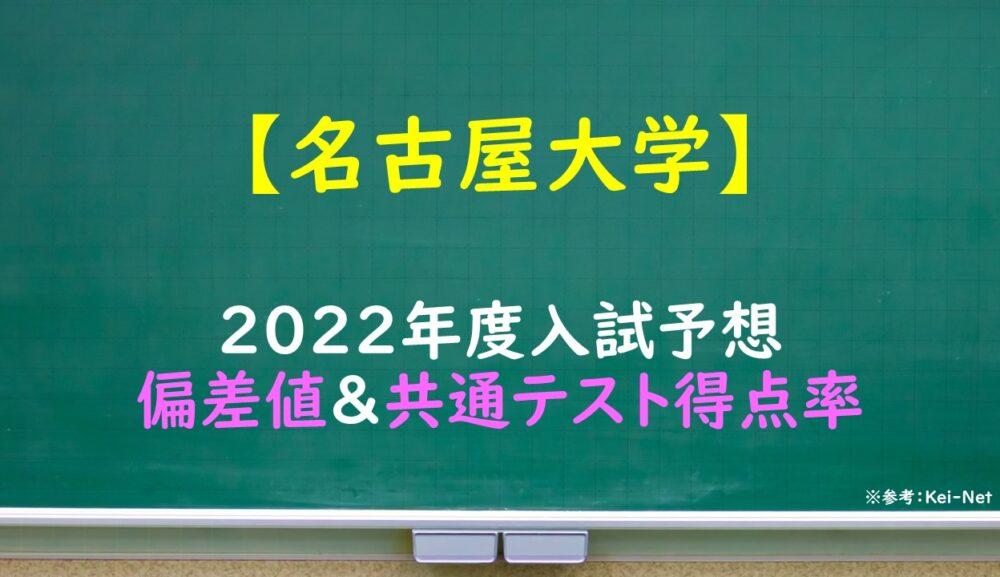 名古屋大学 偏差値&共通テスト得点率(2022年度入試予想)