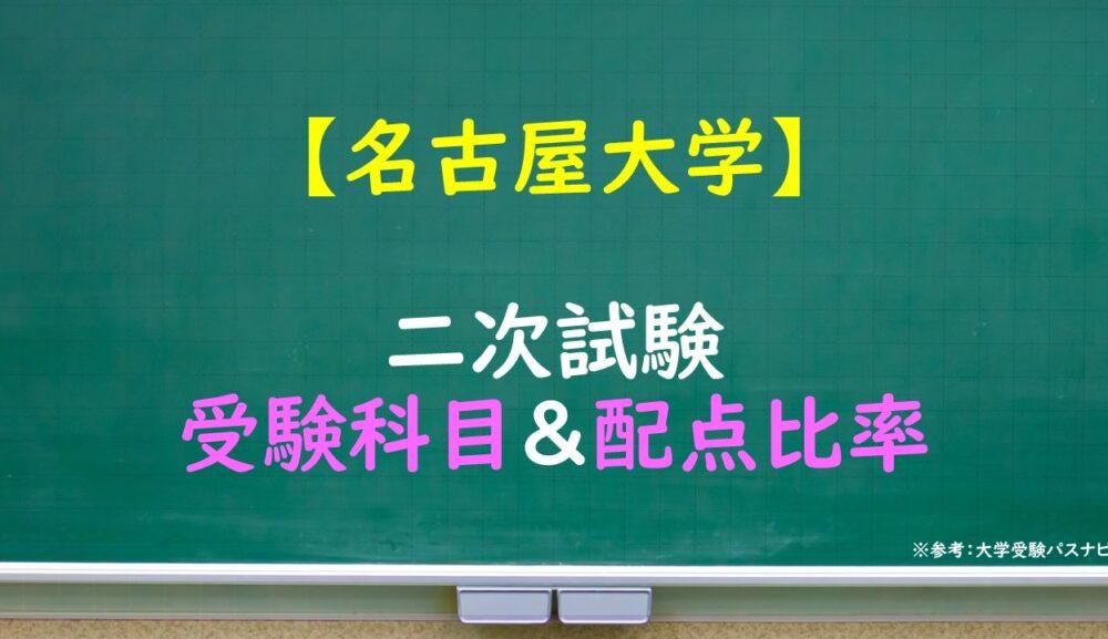 名古屋大学 二次試験科目・配点比率一覧(2022年度)