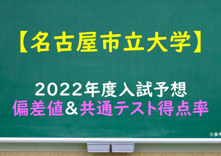 名古屋市立大学 偏差値&共通テスト得点率(2022年度入試予想)