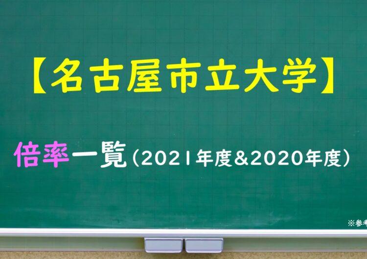 名古屋市立大学 倍率一覧(2021・2020年度)