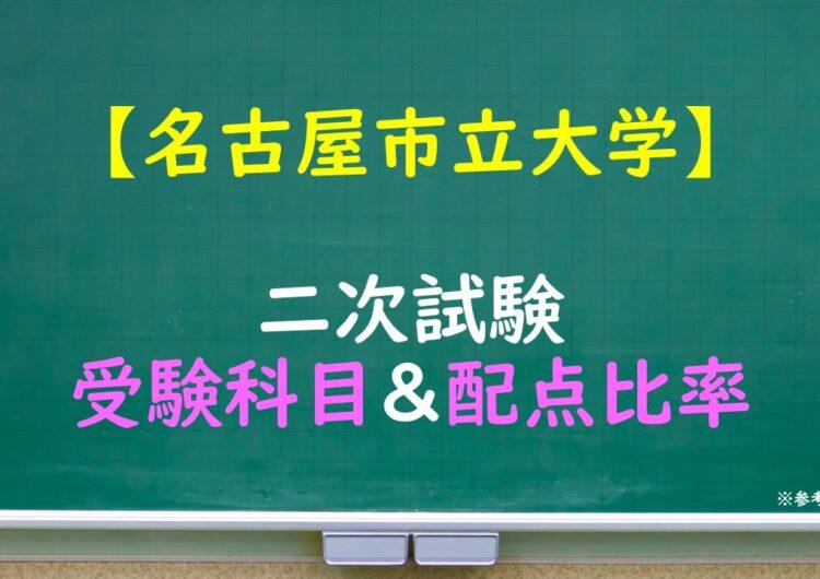 名古屋市立大学 二次試験科目・配点比率一覧(2022年度)