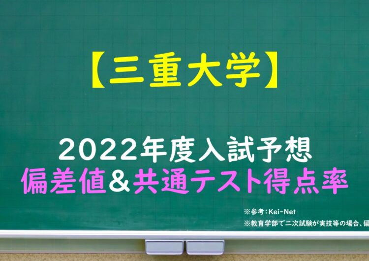 三重大学 偏差値&共通テスト得点率(2022年度入試予想)