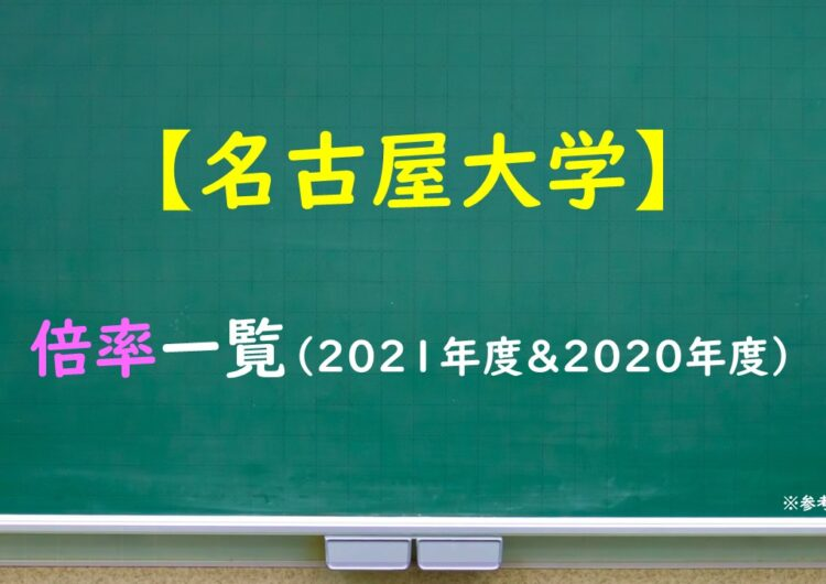 名古屋大学 倍率一覧(2021・2020年度)